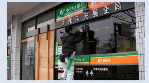 ガラス 大津中央郵便局